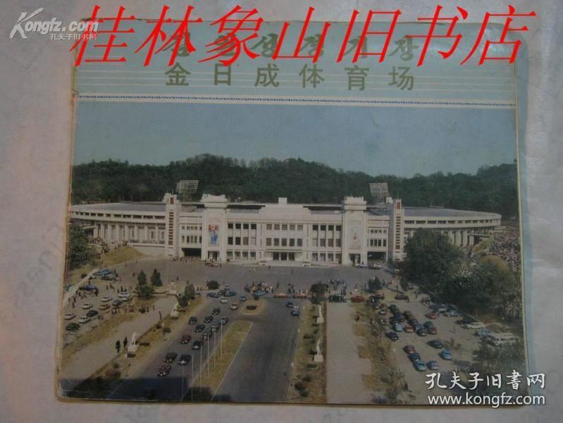 金日成体育场 /朝鲜.平壤