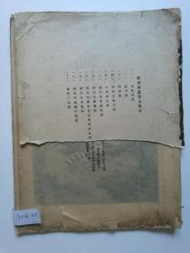 郎世宁画 民国 珂罗版 8开 散页 不成套 共26张 打包出售