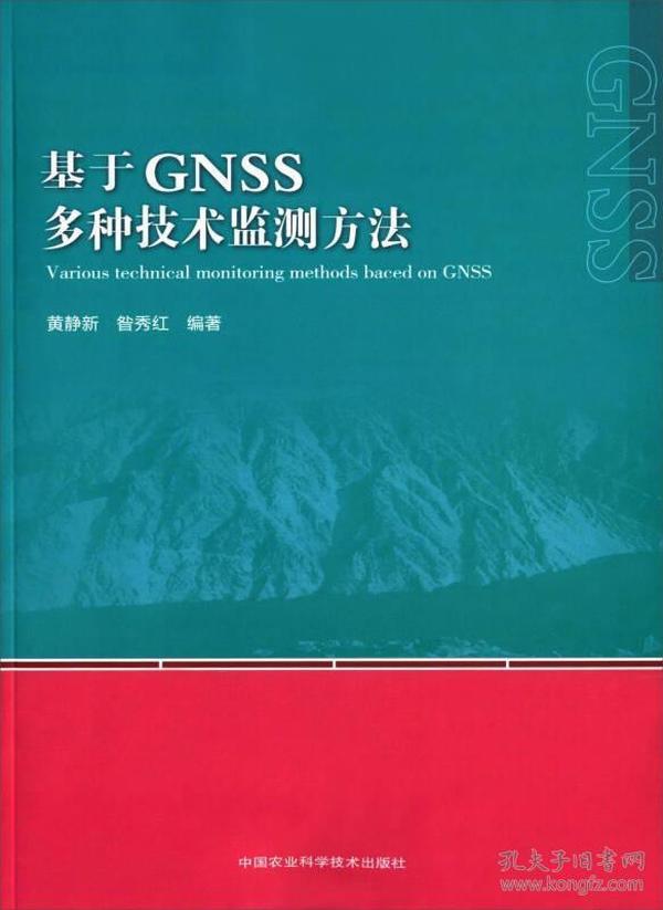 基于GNSS多种技术监测方法