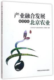 产业融合发展:转型中的北京农业