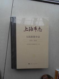 上海市志·人民政协分志(1978—2010)精装本.原塑封未拆开