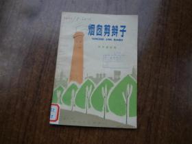 烟囱剪辫子  (科学童话集)    馆藏9品未阅书  插图本  75年一版一印