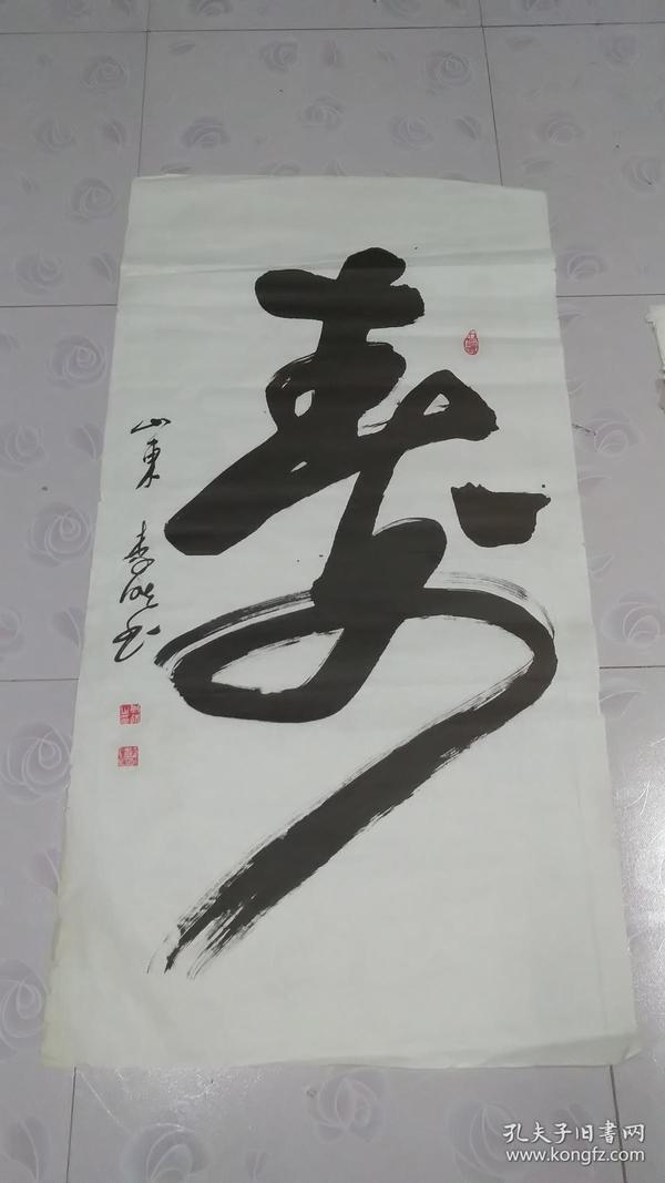 李皓 书法 大寿字