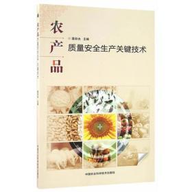 农产品质量安全生产关键技术