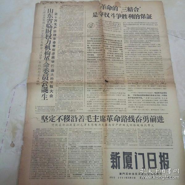 新厦门日报(山东省临时权力机构革命委员会诞生)