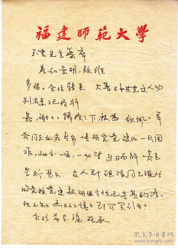 著名学者   刘鹗后人 :刘蕙孙先生信札一通二页(16开  实寄封)