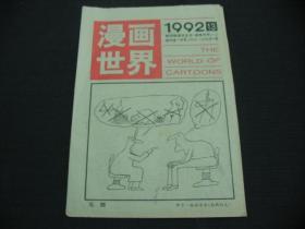 漫画世界(1992-13)总第162期