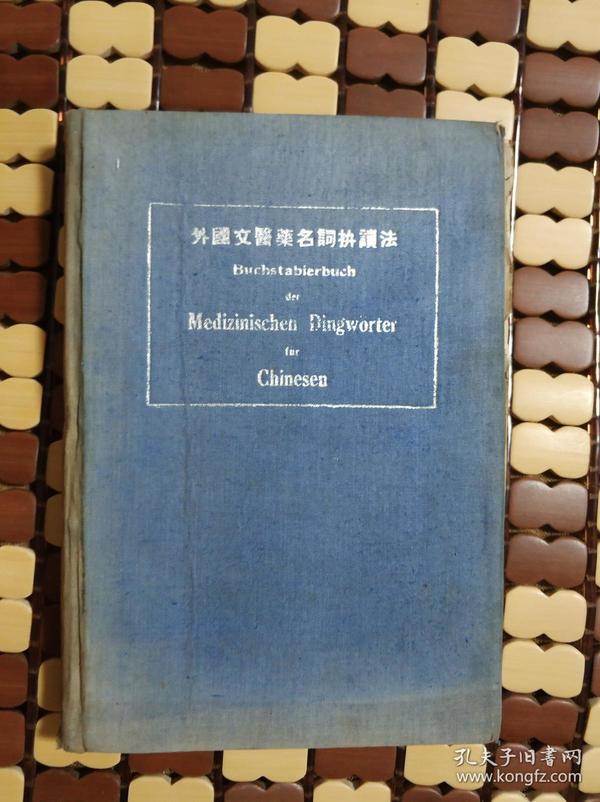 外国文医药名词拼读法(布面精装)