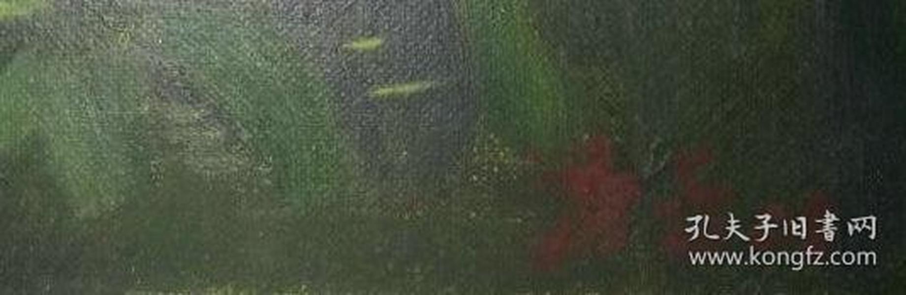 名家带框布面油画《雨季》—【低价拍售完为止】油画作品(*U-WPW0YHT)