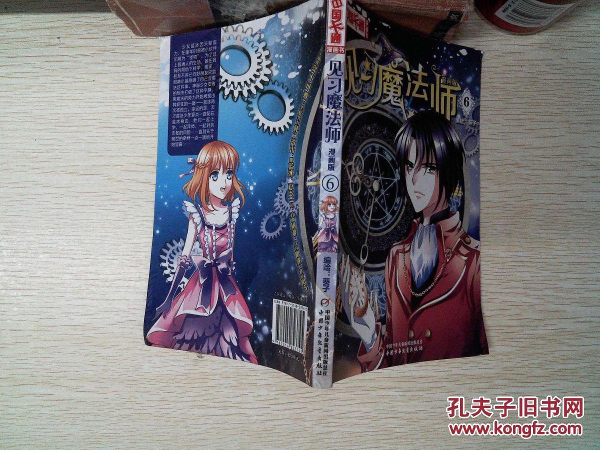 【图】卷起魔法师漫画版6(书角见习)_中国少年漫画梦魔灵理沙图片