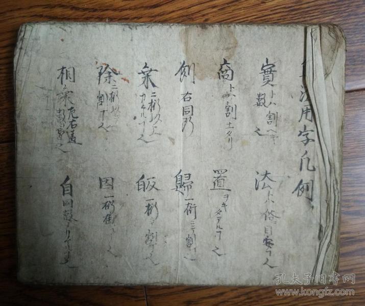 日本近代手抄本 数学等内容 算法用字凡例一卷 日本抄本