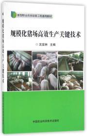 规模化猪场高效生产关键技术