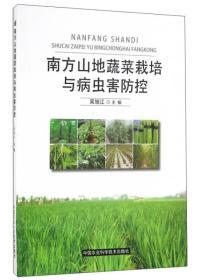 南方山地蔬菜栽培与病虫害防控