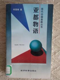 亚都物语  (当代中国老板丛书)