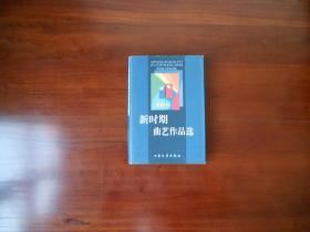 新时期曲艺作品选 1979-1999(精装)