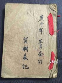 500庚午旧抄文钞《至圣先师孔子文》一册