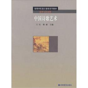 中国诗歌艺术上册