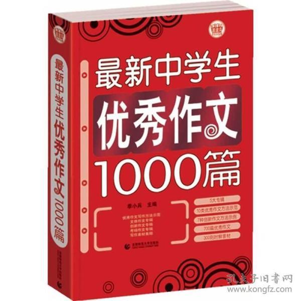 波波乌作文大宝库系列:最新中学生优秀作文1000篇