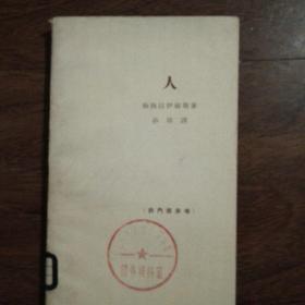 人(黄皮书)插图本,1964年一版一印