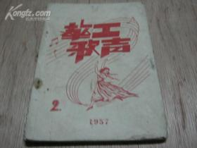 教工歌声(1957年2) /不详