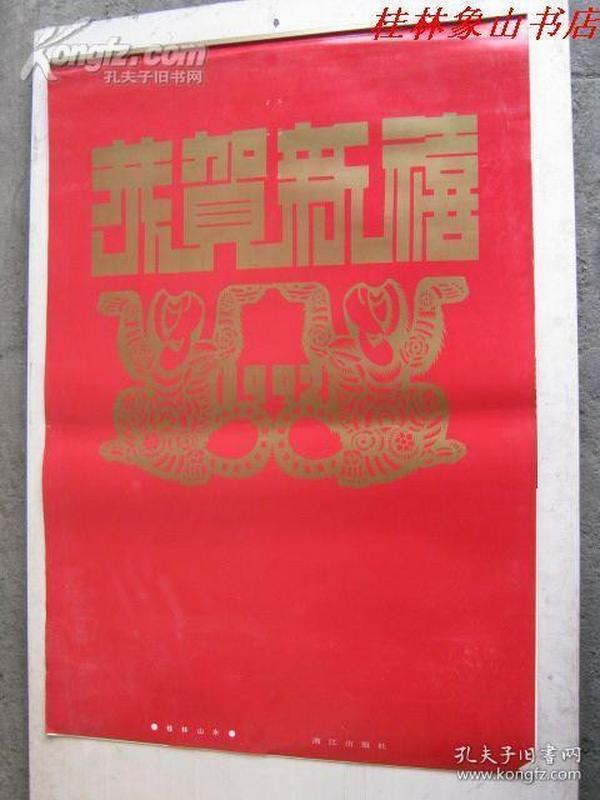 1992年挂历 桂林山水(76cm*52cm)13张全 /文绍军陈亚江等摄影