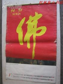 1994-95双年历 佛(75cm*52cm)13张全 /不详