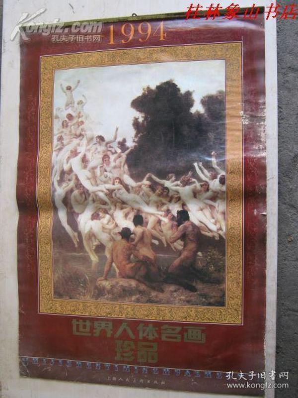 1994年挂历 世界人体名画珍品(76cm*52cm)13张全 /不详