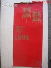 挂历--1984年(75cm*35cm)13张全 /不详