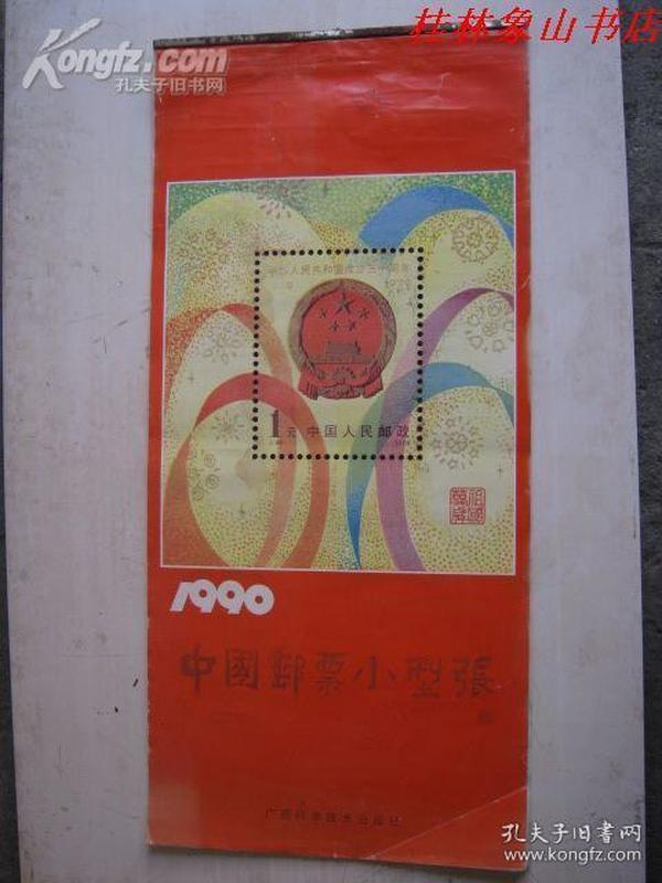 挂历--1990年中国邮票小型张(75cm*35cm)13张全 /不详