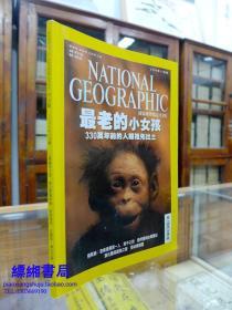 NATIONAL  GEOGRAPHIC  美国国家地理杂志 中文版 2006年11号 附赠的原版地图