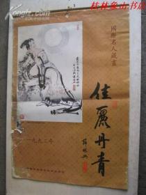 1993年挂历 佳丽丹青(76cm*52cm)13张全 /国际名人藏画