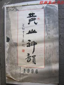 1996年挂历 黄山神韵 (85cm*58cm)7张全 /汪芜生--山水写真