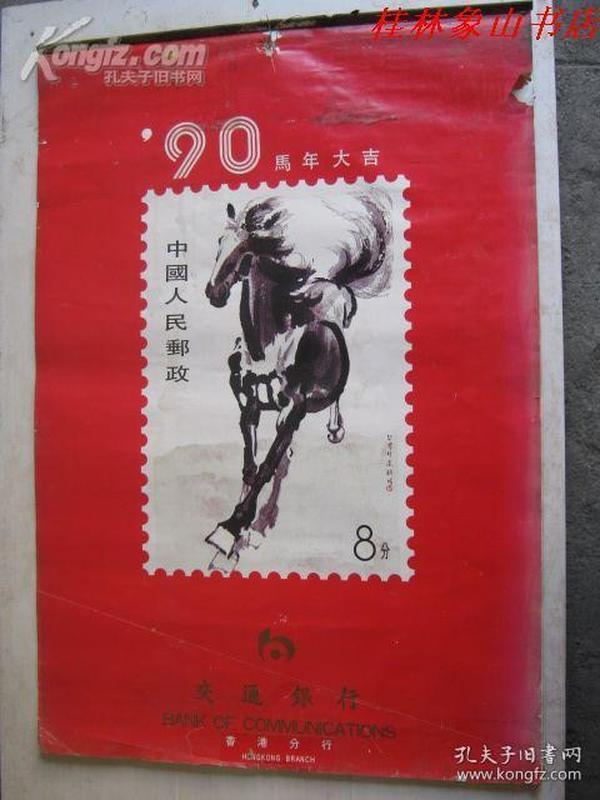 1990年挂历 邮票图谱(76cm*52cm)13张全 /不详