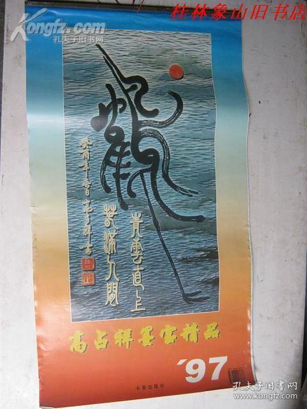 1997年挂历--高占祥墨宝精品(73cm*4cm13张全) /高占祥
