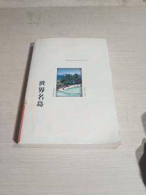 世界名岛(一版一印)