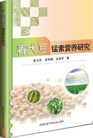 春大豆锰素营养研究