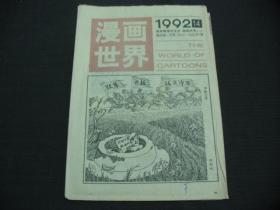 漫画世界(1992-14)总第163期