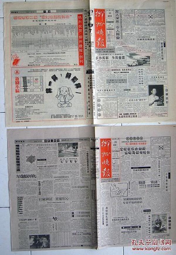 8995柳州晚报951120试