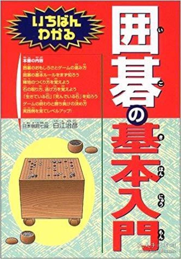 日文原版书 いちばんわかる囲碁の基本入门 単行本 – 2003/7 白江治彦  (著) 日本围棋