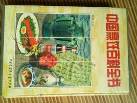 中国烹饪百科全书【精装带函套】1995年版修订重排
