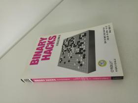 Binary Hacks:黑客秘笈100选