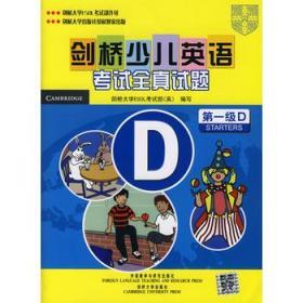 剑桥少儿英语考试全真试题:第1级D
