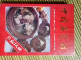 中国名菜谱云南风味