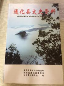 通化县文史资料 第十二辑