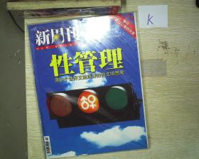 新周刊(2006第22期总第239期)