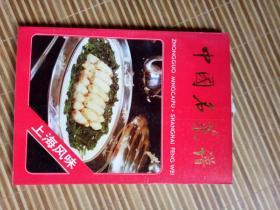 中国名菜谱上海风味