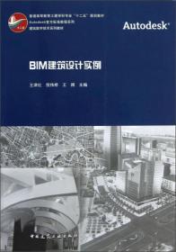 普通高等教育土建学科专业十二五规划教材·Autodesk官方标准教程系列:BIM建筑设计实例