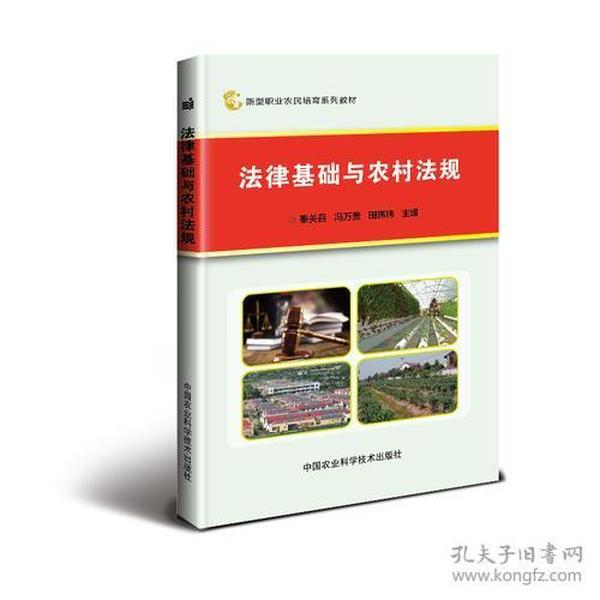 法律基础与农村法规