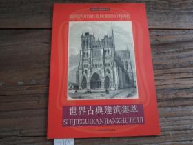 中国艺术资料辑珍丛书:《世界古典建筑集萃》