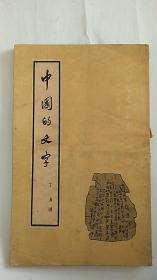 丁易《中国的文字》 51年一版一印